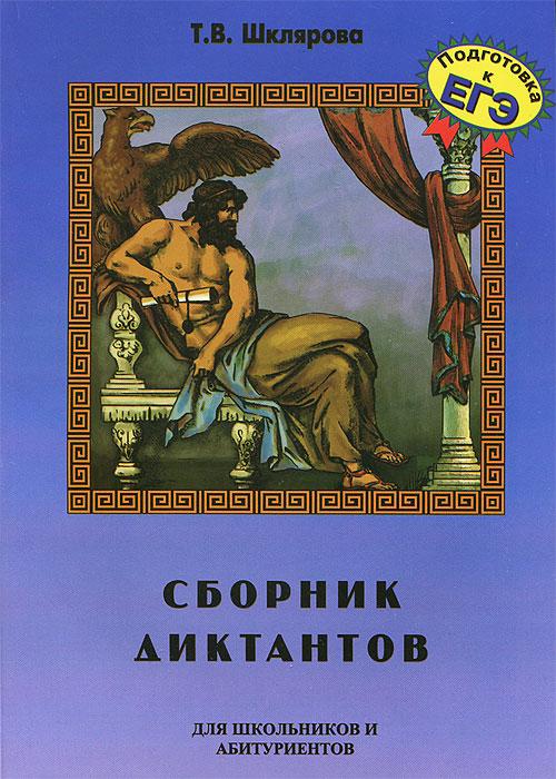 Сборник диктантов по русскому языку для школьников и абитуриентов, Т. В. Шклярова
