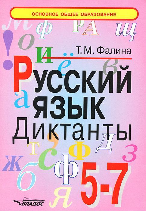Русский язык. 5-7 классы. Диктанты, Т. М. Фалина