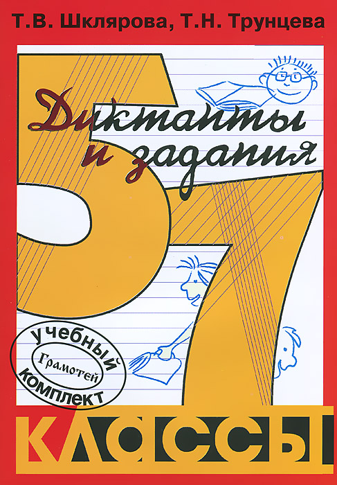 Сборник диктантов с заданиями по русскому языку. 5-7 классы, Т. В. Шклярова, Т. Н. Трунцева