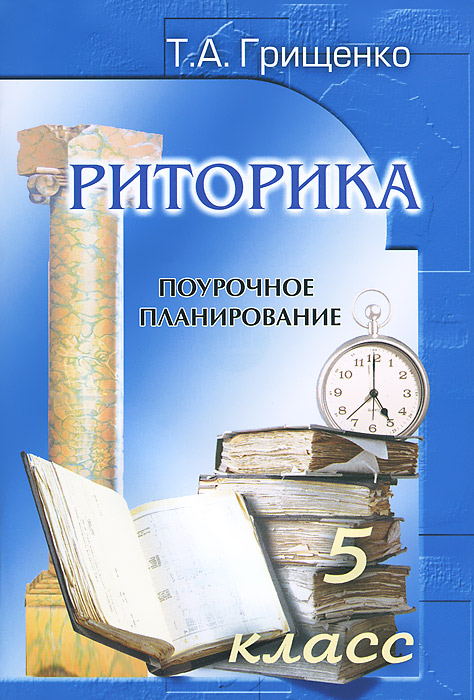 Риторика. 5 класс.  Поурочное планирование, Т. А. Грищенко