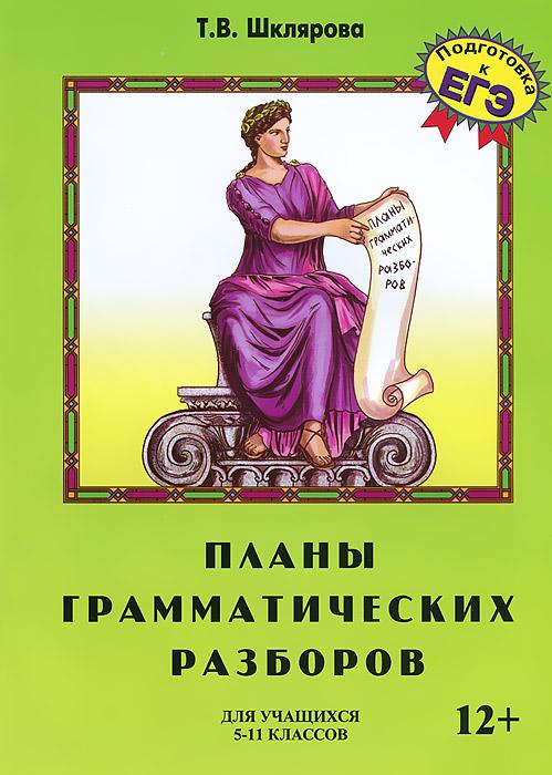 Планы грамматических разборов, Т. В. Шклярова