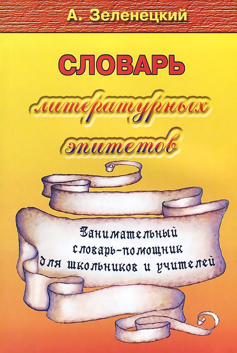 Словарь литературных эпитетов, А. Зеленецкий