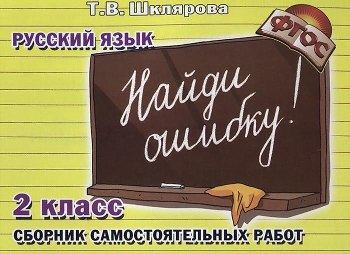 """Русский язык. 2 класс. Сборник самостоятельных работ """"Найди ошибку!"""", Т. В. Шклярова"""