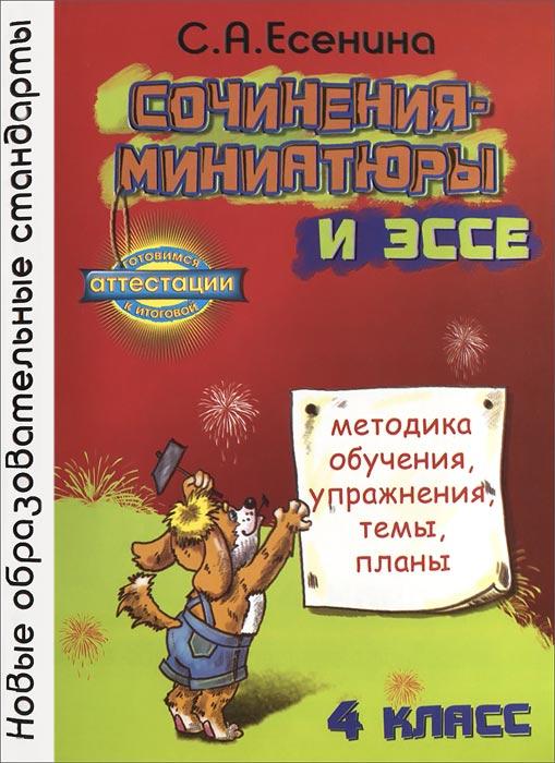 Сочинения-миниатюры и эссе. 4 класс, С. А. Есенина