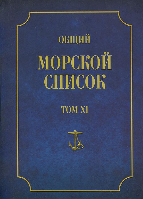 Общий морской список от основания флота до 1917 г. Том 11. Царствование императора Николая I. Часть 10. Н-С, Ф. Веселаго