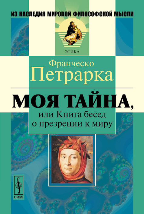 Моя тайна, или Книга бесед о презрении к миру, Франческо Петрарка