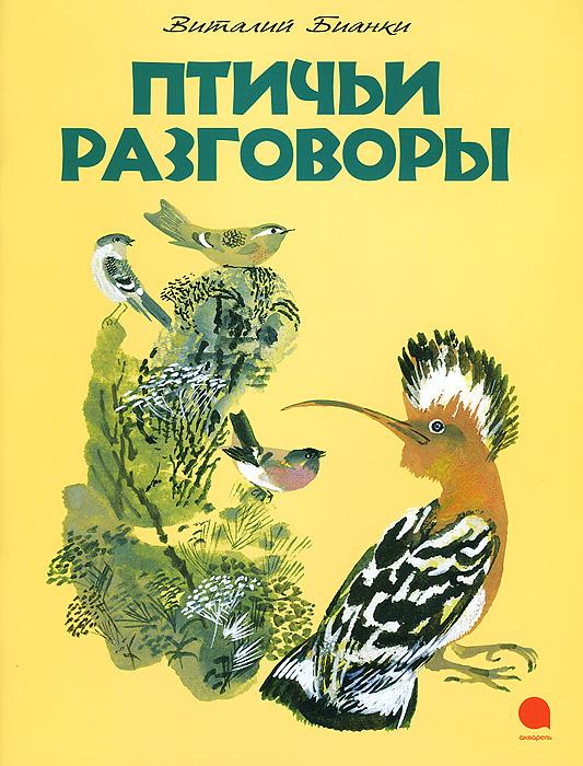 Птичьи разговоры, Виталий Бианки