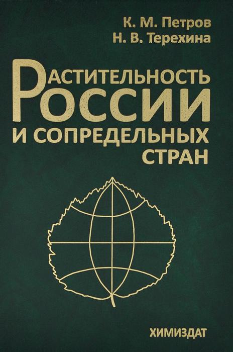 Растительность России и сопредельных стран, К. М. Петров, Н. В. Терехина