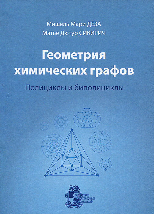 Геометрия химических графов. Полициклы и биполициклы, Мишель Мари Деза, Матье Дютур Сикирич