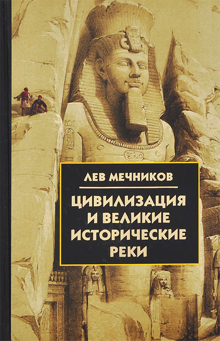 Цивилизация и великие исторические реки, Лев Мечников