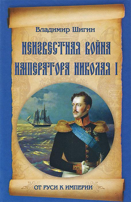 Неизвестная война императора Николая I, Владимир Шигин