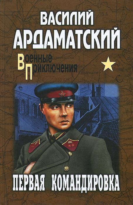 Первая командировка, Василий Ардаматский