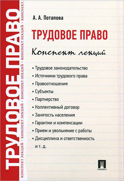 Трудовое право. Конспект лекций, А. А. Потапова