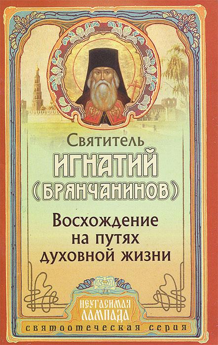 Восхождение на путях духовной жизни, Святитель Игнатий (Брянчанинов)