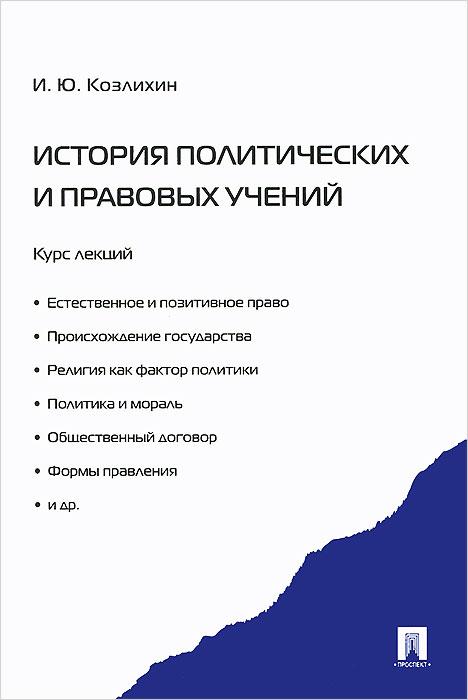 История политических и правовых учений. Курс лекций. Учебное пособие, И. Ю. Козлихин