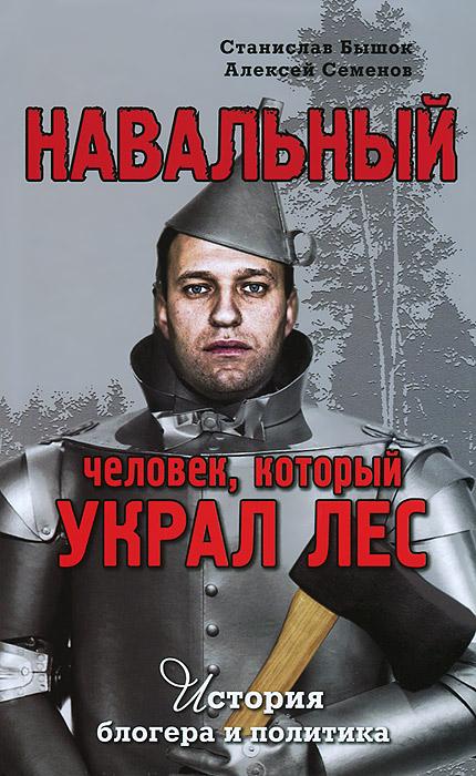 Навальный. Человек, который украл лес. История блогера и политика, Станислав Бышок, Алексей Семенов