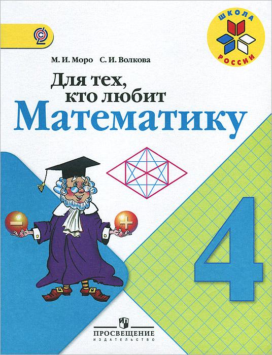 Для тех, кто любит математику. 4 класс, М. И. Моро, С. И. Волкова