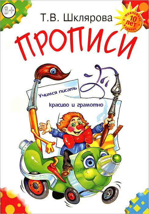 Первые книжки первоклассника. Букварь. Прописи (комплект из 2 книг), Т. В. Шклярова, С. А. Есенина