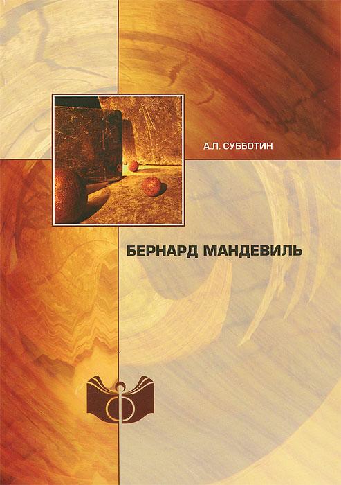 Бернард Мандевиль, А. Л. Субботин