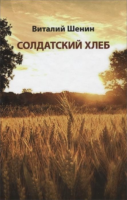 Солдатский хлеб, Виталий Шенин