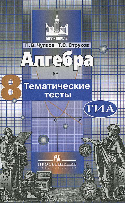 Алгебра. 8 класс. Тематические тесты, П. В. Чулков, Т. С. Струков