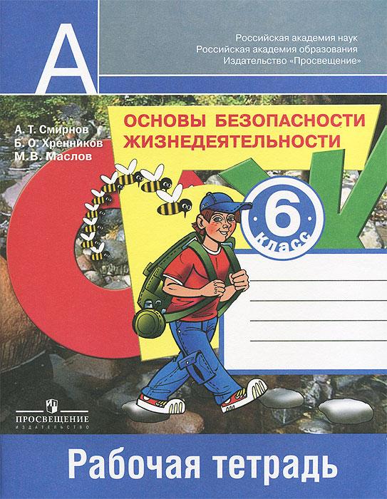 Основы безопасности жизнедеятельности. 6 класс. Рабочая тетрадь, А. Т. Смирнов, Б. О. Хренников, М. В. Маслов