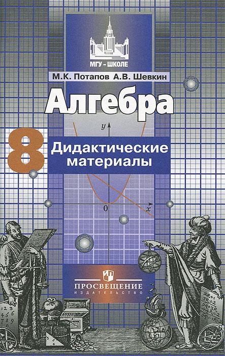 Алгебра. 8 класс. Дидактические материалы, М. К. Потапов, А. В. Шевкин