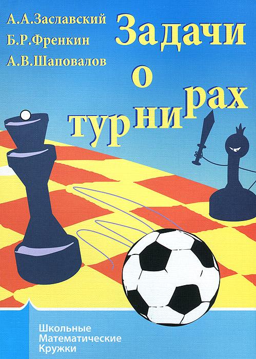 Задачи о турнирах, А. А. Заславский, А. А. Френкин, А. В. Шаповалов