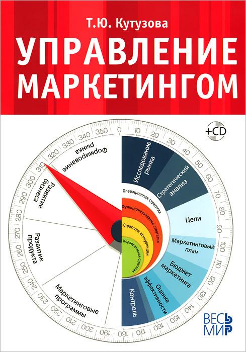Управление маркетингом (+ CD-ROM), Т. Ю. Кутузова