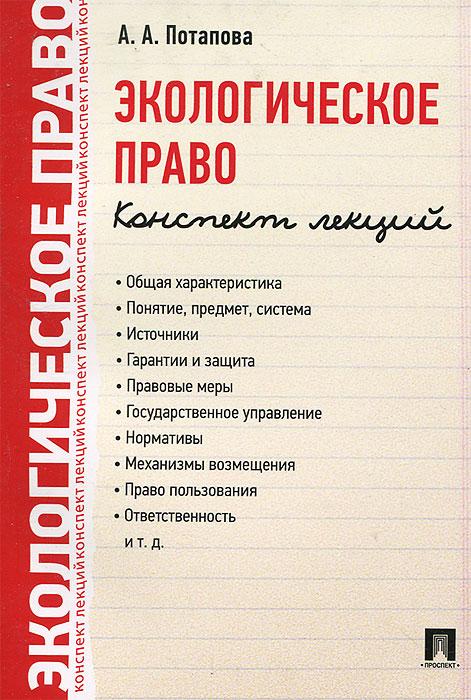 Экологическое право. Конспект лекций, А. А. Потапова