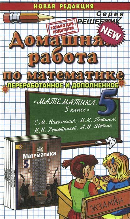 Домашняя работа по математике. 5 класс, М. А. Попов