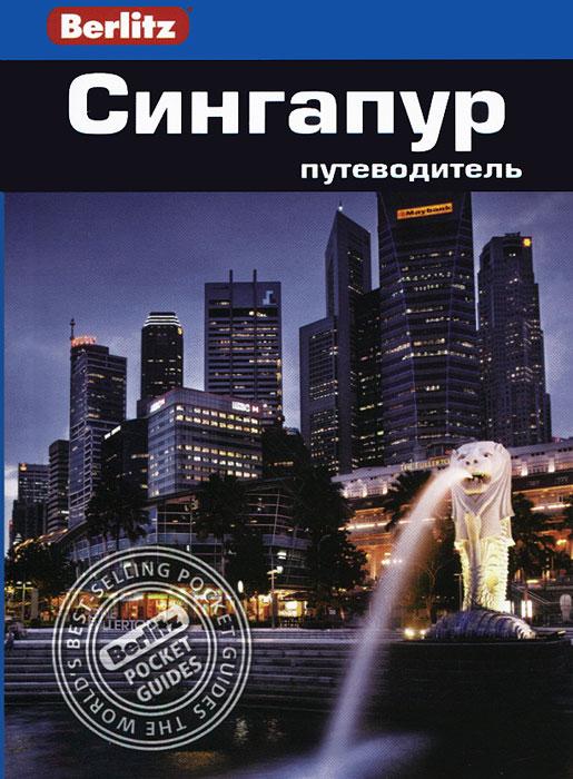 Сингапур. Путеводитель, Дж. Браун, М. Бэкенхеймер