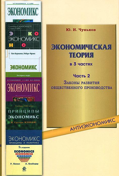 Экономическая теория. Учебное пособие. В 3 частях. Часть 2. Законы развития общественного производства, Ю. И. Чуньков