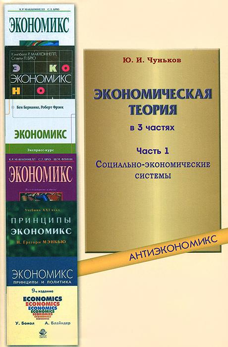 Экономическая теория. Учебное пособие. В 3 частях. Часть 1. Социально-экономические системы, Ю. И. Чуньков