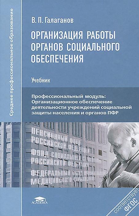 Организация работы органов социального обеспечения. Учебник, В. П. Галаганов