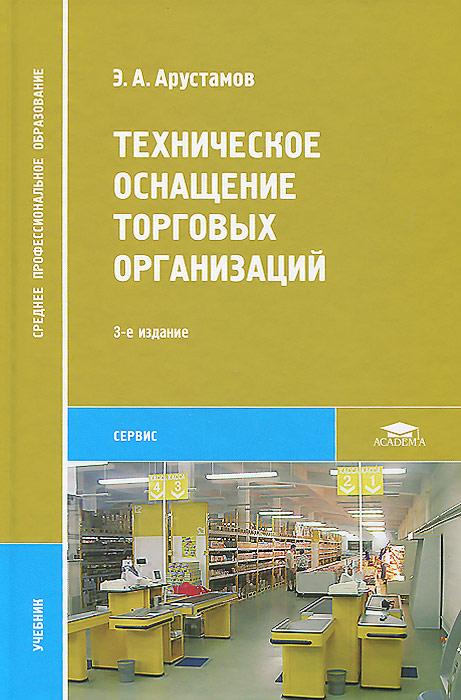 Техническое оснащение торговых организаций, Э. А. Арустамов