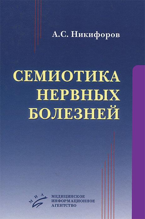 Семиотика нервных болезней, А. С. Никифоров