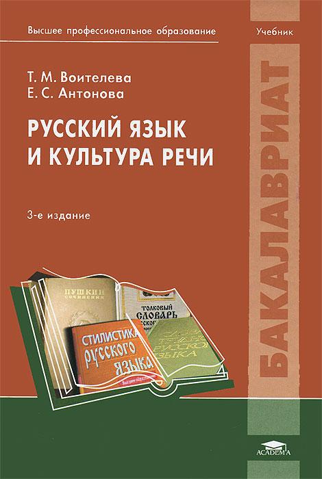 Русский язык и культура речи. Учебник, Т. М. Воителева, Е. С. Антонова