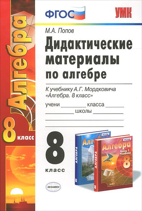 Алгебра. 8 класс. Дидактические материалы. К учебнику А. Г. Мордковича, М. А. Попов
