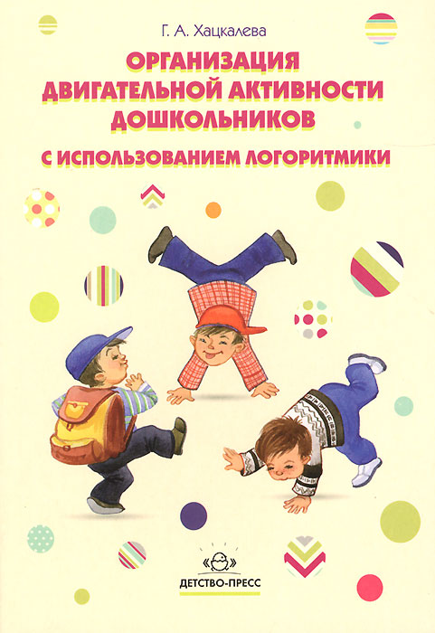 Организация двигательной активности дошкольников с использованием логоритмики, Г. А. Хацкалева