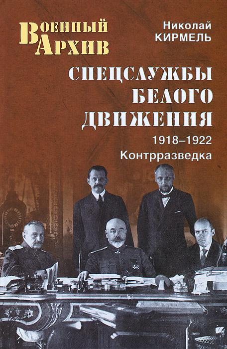 Спецслужбы Белого движения. 1918-1922. Контрразведка, Николай Кирмель
