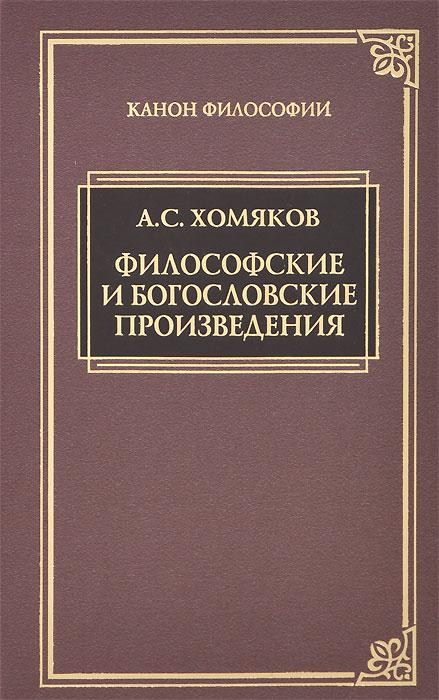 Философские и богословские произведения, А. С. Хомяков