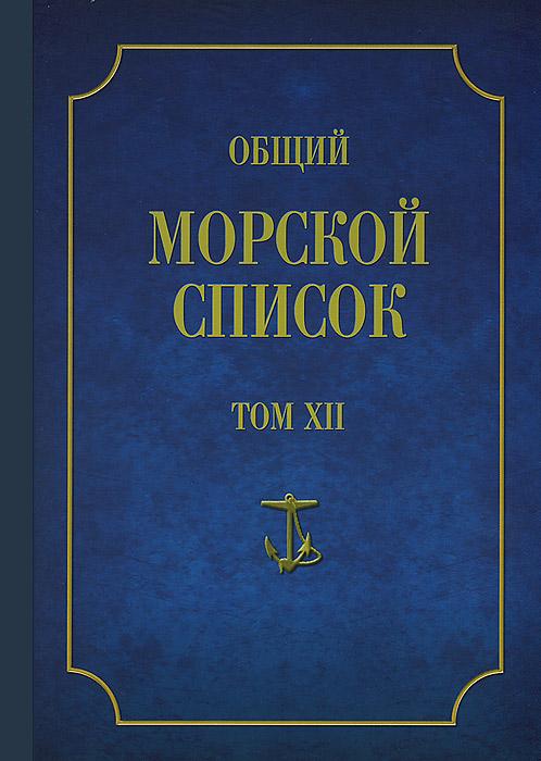 Общий морской список от основания флота до 1917 г. Том 12, Ф. Веселаго