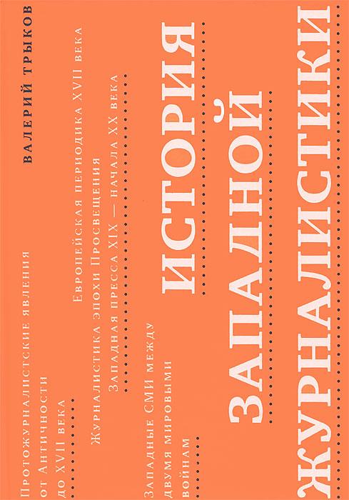 История западной журналистики. Учебное пособие, Валерий Трыков