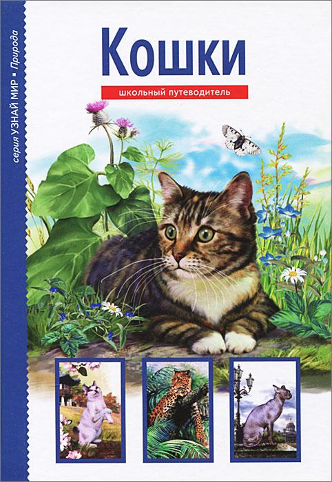 Кошки, С. Ю. Афонькин