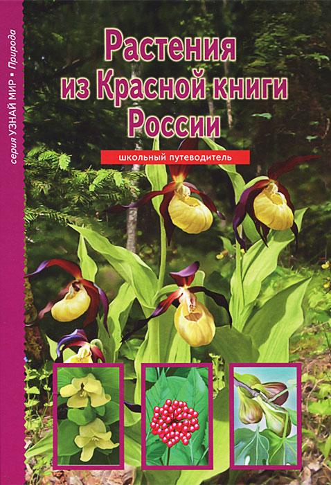 Растения из Красной книги России, С. Ю. Афонькин