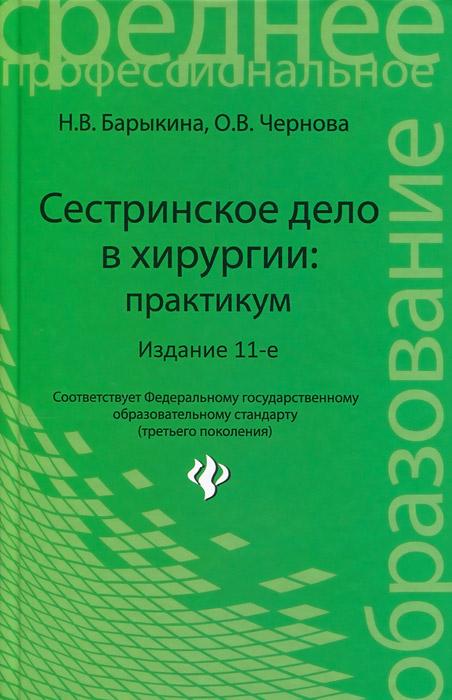 Сестринское дело в хирургии. Практикум, Н. В. Барыкина, О. В. Чернова