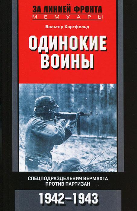 Одинокие воины. Спецподразделения вермахта против партизан. 1942-1943, Вальтер Хартфельд