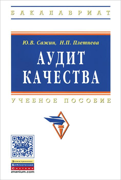 Аудит качества. Учебное пособие, Ю. В. Сажин, Н. П. Плетнева