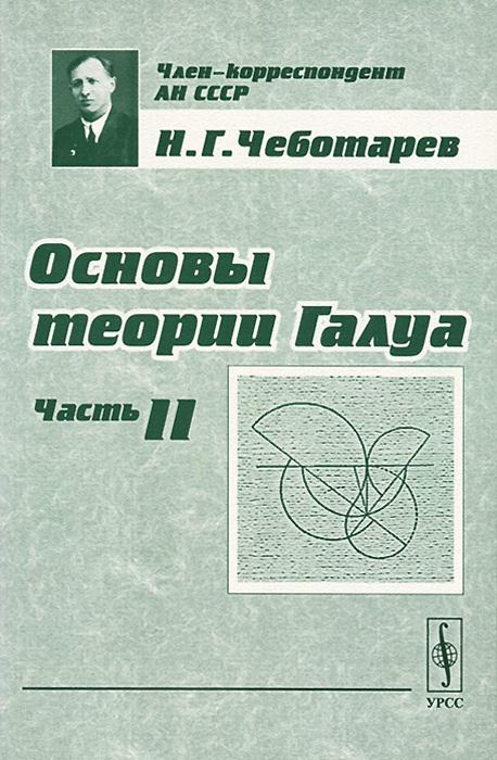 Основы теории Галуа. Часть 2, Н. Г. Чеботарев